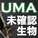 UMA大全集 Android