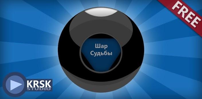 Шар Судьбы - программа на android для принятия решений