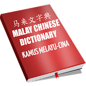 马来文字典 Malay Chinese Dictionary