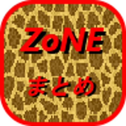 ZoNE(パチスロ天井・ゾーンまとめ)
