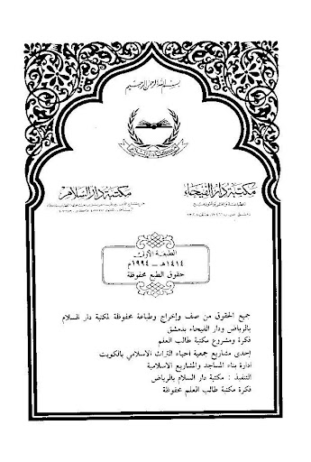 【免費工具App】Attuhfah Assaniyah Arabic-APP點子
