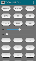 Screenshot of TVTestリモコン