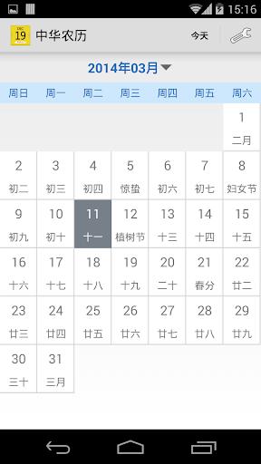 玩工具App|中華農曆PRO免費|APP試玩