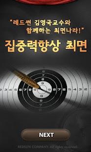 집중력향상 최면 - 레드썬 김영국 교수