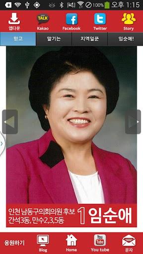 임순애 새누리당 인천 후보 공천확정자 샘플 모팜
