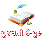 Gujarati Pride Gujarati eBooks