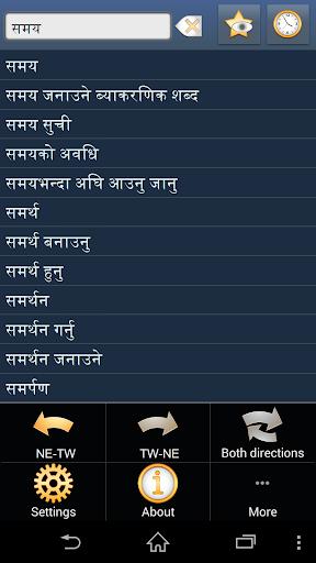 尼泊爾文 - 中文 字典