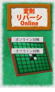 変則リバーシ オンライン対戦- screenshot thumbnail