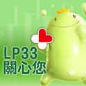 LP33 過敏指數 icon