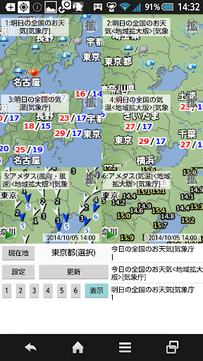 無料天气Appの周辺便利天気|記事Game