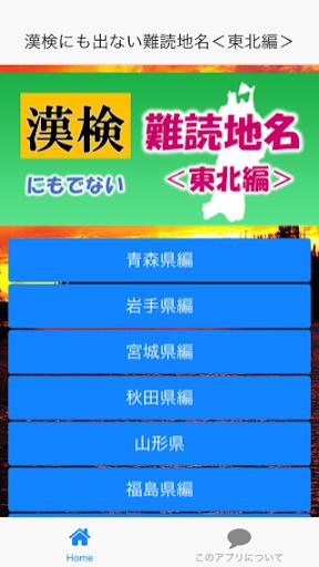 漢検にも出ない難読地名<東北編>