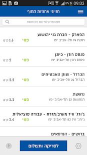 לאומי קארד - ארנק דיגיטלי - screenshot thumbnail