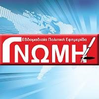 Screenshot of ΕΦΗΜΕΡΙΔΑ ΓΝΩΜΗ