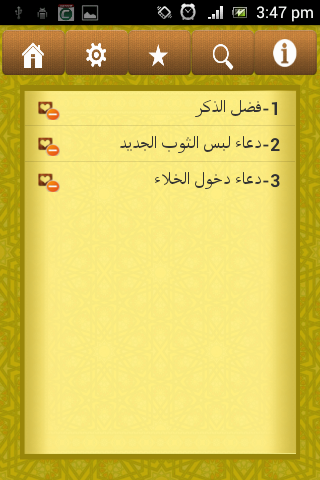 المسلم لجميع أذكار المسلم اليومية