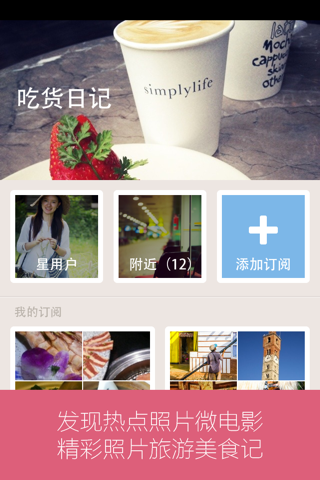Vida-instant photo stories - screenshot