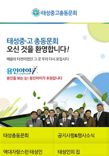 태성중고총동문회
