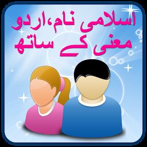 Urdu Islamic Baby Muslim Names 1 4 Apk, Free Lifestyle Application