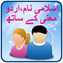 Urdu Islamic Baby Muslim Names icon