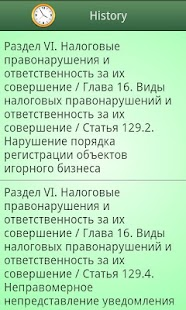 Tax Code of Russia Free - screenshot thumbnail