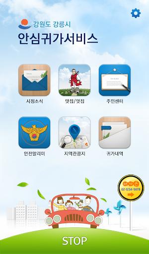 【免費通訊App】강릉시 안심귀가-APP點子