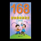 168信徒疑難問與答 icon