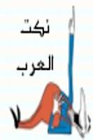 Screenshot of نكت العرب