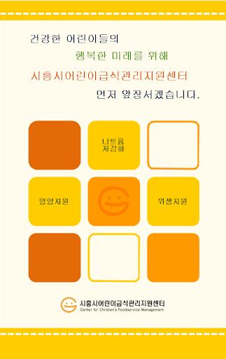 시흥시어린이급식관리지원센터