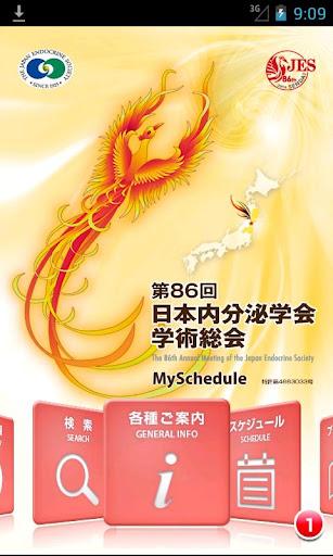 第86回日本内分泌学会学術総会 Myスケジュール