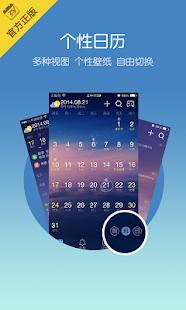 中華萬年曆-日曆 天氣 鬧鐘 記事