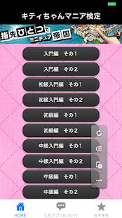 無料娱乐Appのキティちゃんマニア検定|記事Game