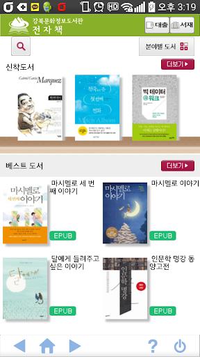 강북문화정보도서관 전자책