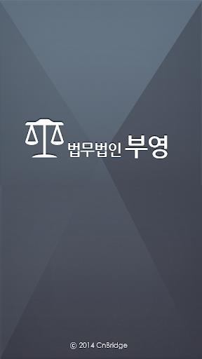 법무법인 부영
