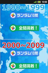 アニメ並び替えパズルでクイズ