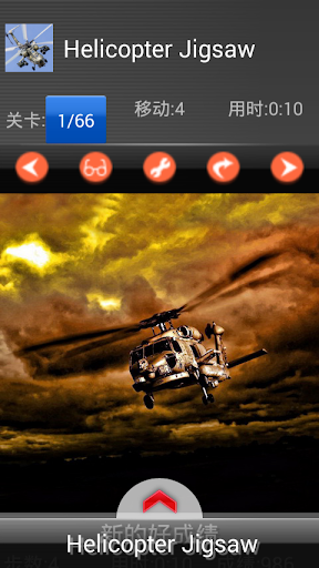 Helicopter Gunship Puzzle