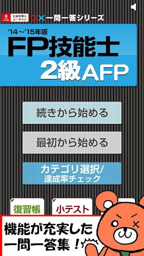 無料教育Appの一問一答 『FP2級・AFP '14〜'15年版』 問題集|記事Game