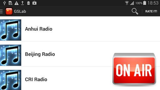 免費音樂App|中國廣播新聞標題|阿達玩APP