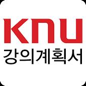 경북대학교 강의계획서