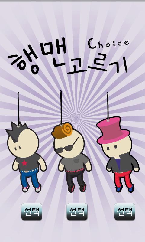 행맨 퀴즈 - screenshot
