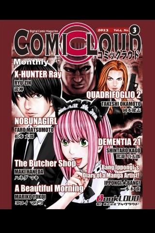 月刊コミックラウド Vol.4 No.3