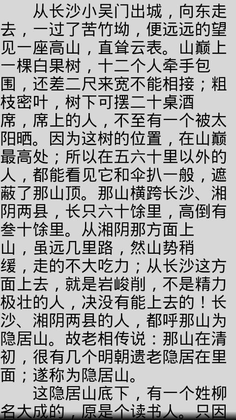 江湖奇侠传 - screenshot