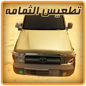 Thumama Dune for PC and MAC