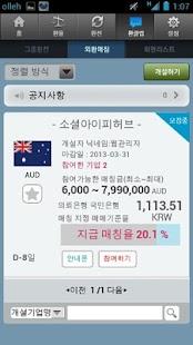 환전왕 Plus, 14개 은행별 환율 환전 - screenshot thumbnail