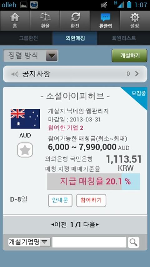 환전왕 Plus, 14개 은행별 환율 환전 - screenshot