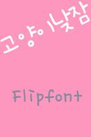 Screenshot of RixCatsSnooze Korean Flipfont