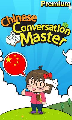 Chinese master [Premium] - screenshot