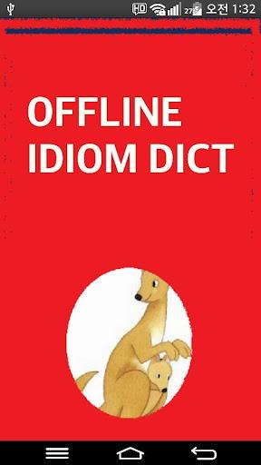 오프라인 영어 숙어 관용어 사전