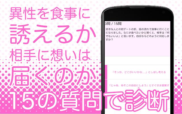 恋愛奥手度診断 - screenshot