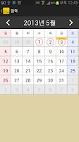 Screenshot of 독서 다이어리 2.0 (책,서평,노트,도서,한 줄)