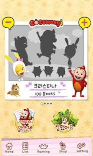 코코몽 독서통장 - screenshot thumbnail