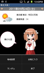 萌え天気!- screenshot thumbnail